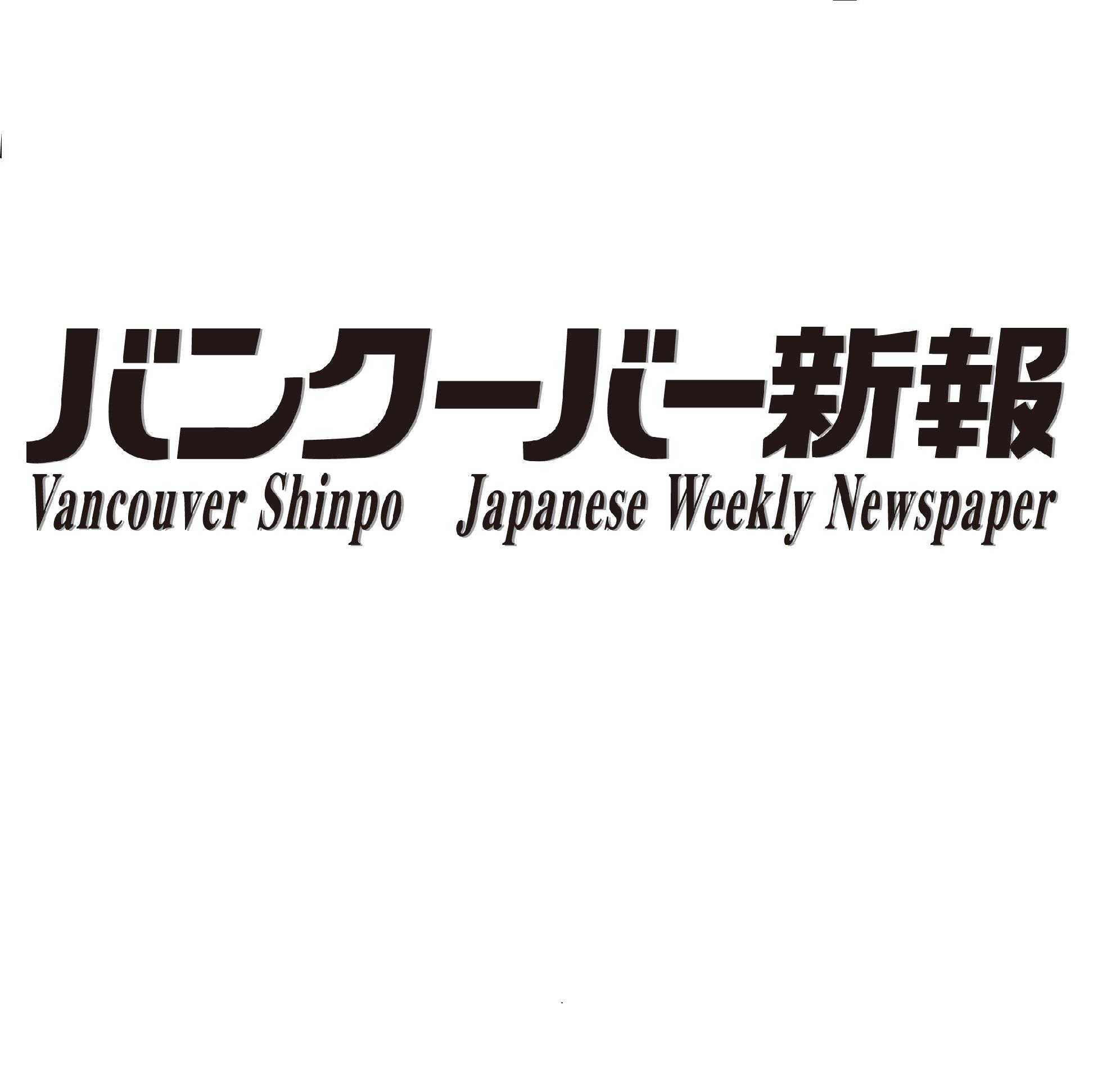 Vancouver Shinpo